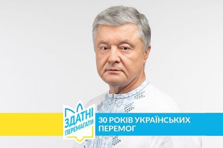 Здатні перемагати: Петро Порошенко оголосив патріотичний флешмоб у соцмережах