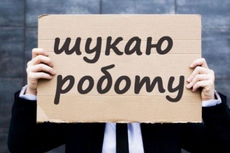 Придумали рецепт від… безробіття