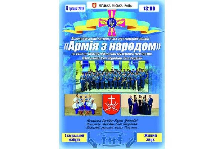 У центрі Луцька гратиме військовий оркестр (доповнено)