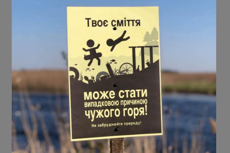 Мешканців найчистішого куточка Волині закликають не засмічувати природу (Фото)