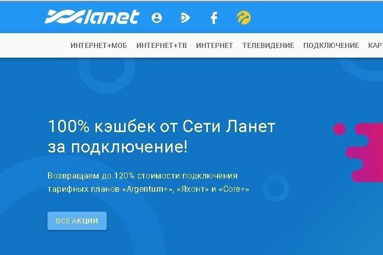 Відкрийте для себе можливості інтернету разом із мережею «Ланет»!