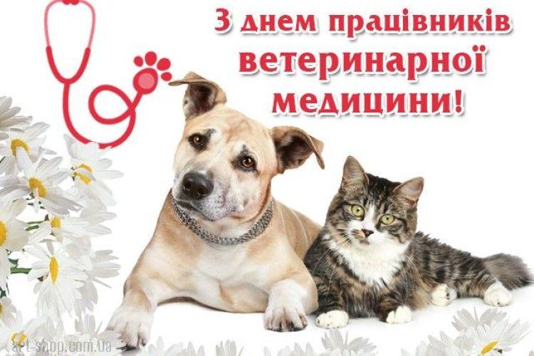 Привітання голови райдержадміністрації Олега Коваля з Днем працівників ветеринарної медицини