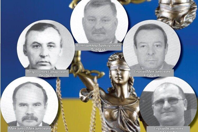 Вони служили Закону. Спогад про волинських суддів