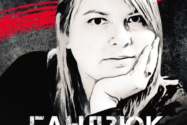 У Луцьку відбудеться показ документального фільму про Катю Гандзюк