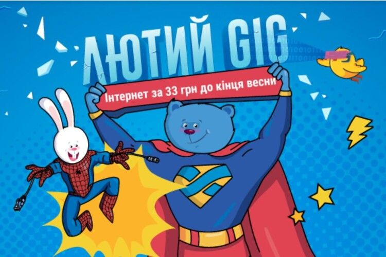 Акція «Лютий GIG» від інтернет-провайдера Мережа Ланет