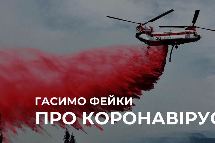 На Рівненщині силами СБУ та Нацполіції оштрафували жінку, яка поширила у Facebook інформацію про «вертоліт, який кропитиме село від коронавірусу»