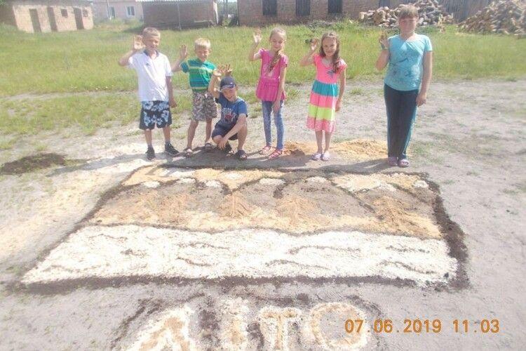 У селі Прип'ять діти створювали картини з піску