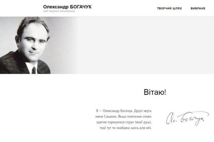 Створили сайт творчості волинського поета