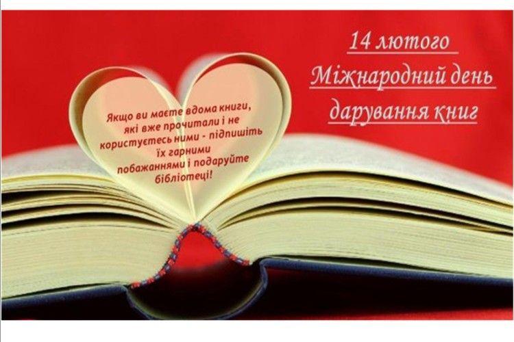 Сьогодні  Міжнародний день дарування книг