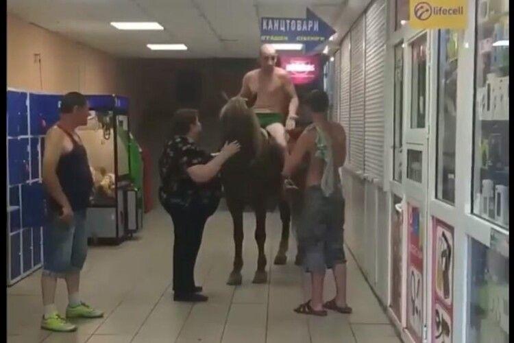 У Києві дядько в самих трусах верхи на коні заїхав у супермаркет, аби купити пива