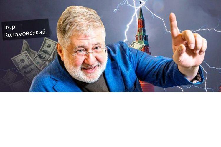 «Кров забудуть»: Коломойський запропонував продати Україну Путіну за100мільярдів