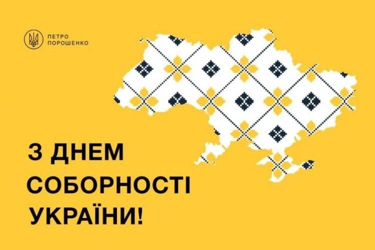 Разом ми будемо сильними і здобудемо перемогу, – Порошенко привітав українців із Днем Соборності
