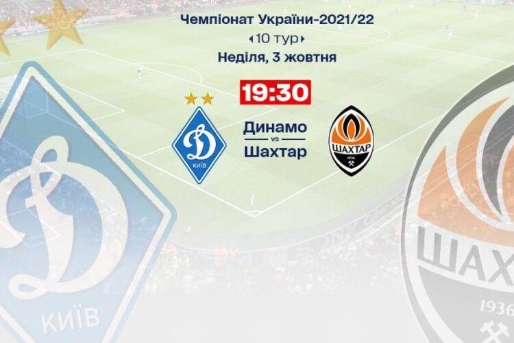 «Динамо» не програло «Шахтарю» і зберегло за собою перше місце (турнірна таблиця)