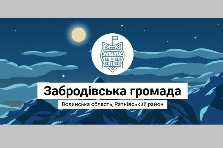 Хто буде депутатами та головою Забродівської сільської ради (Офіційно)