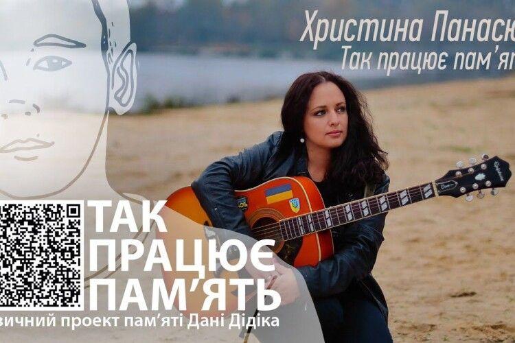 «Так працює пам'ять, так живе любов», - Христина Панасюк присвятила пісню Дані Дідіку
