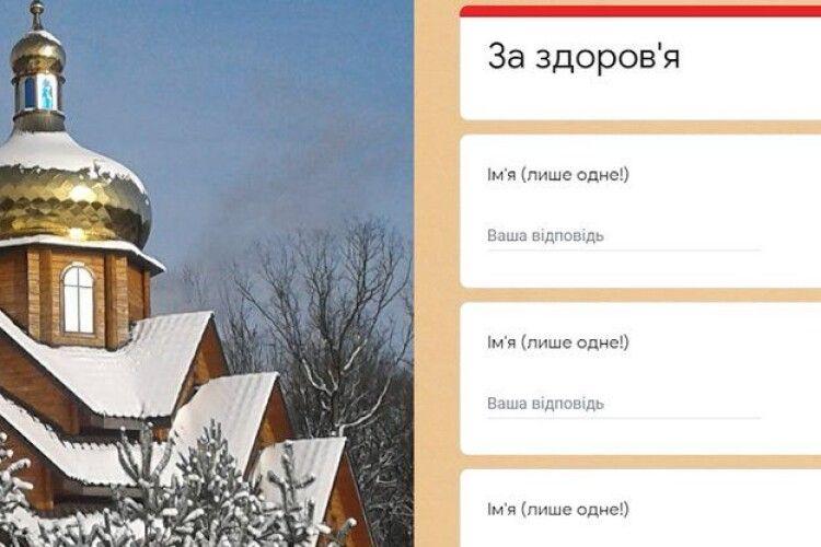Монастир в інтернеті: як рівненські віряни реагують на пожертви онлайн
