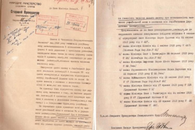 У Держархіві виявили 100-річний документ щодо необхідності закону про державну мову
