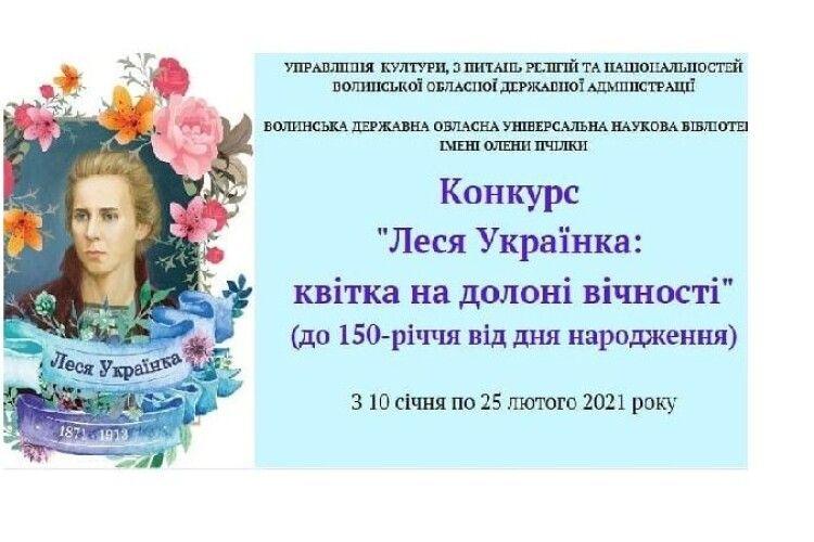 На Волині оголосили обласний конкурс на знання творчості Лесі Українки