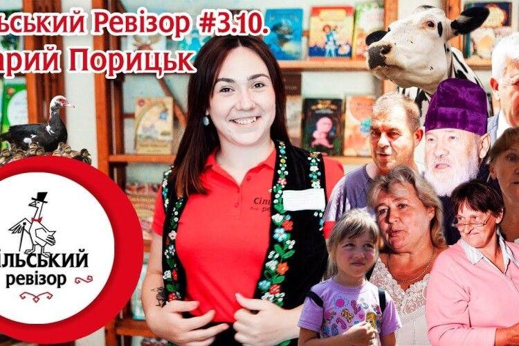 Старий Порицьк - серед переможців конкурсу «Село року»