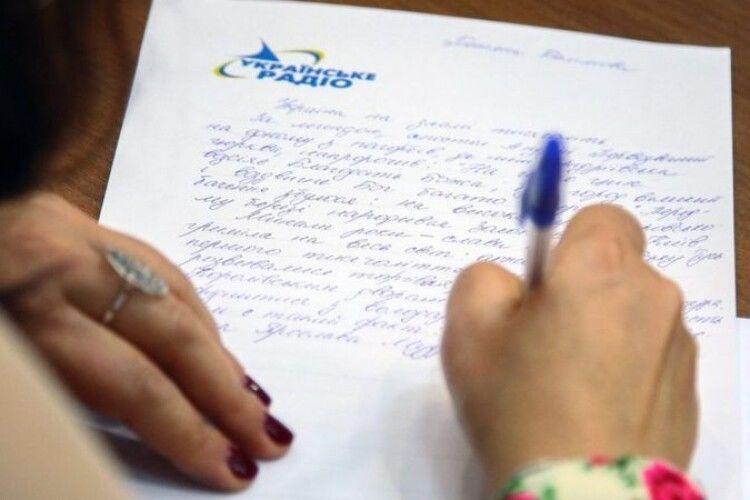 Писати Радіодиктант цьогоріч запросять Президента