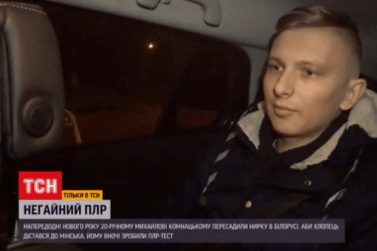 20-річний хлопець з Рівненщини посеред ночі робив ПЛР-тест, щоб встигнути на пересадку нирки