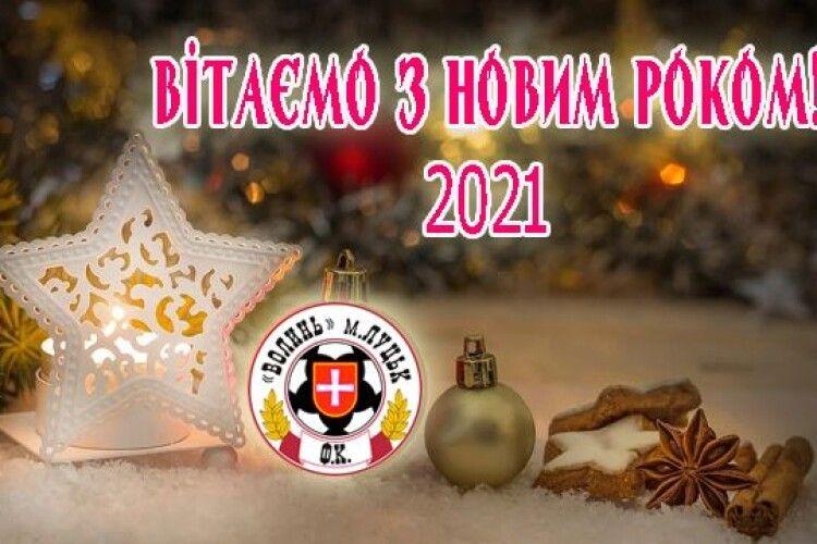 Луцька «Волинь» привітала вболівальників з Новим роком та Різдвом Христовим