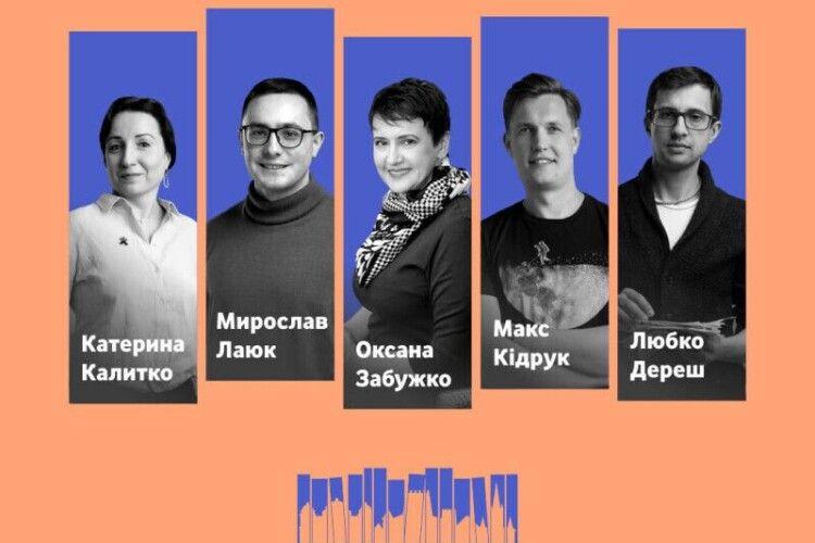 До Луцька приїдуть відомі письменники, щоб написати про місто
