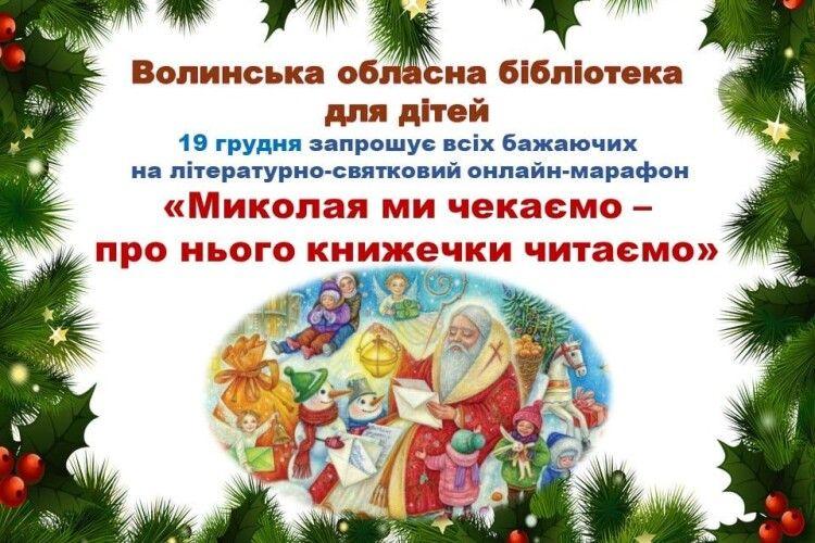 У Луцьку відбудеться літературно-святковий онлайн-марафон «Миколая ми чекаємо – про нього книжечки читаємо»