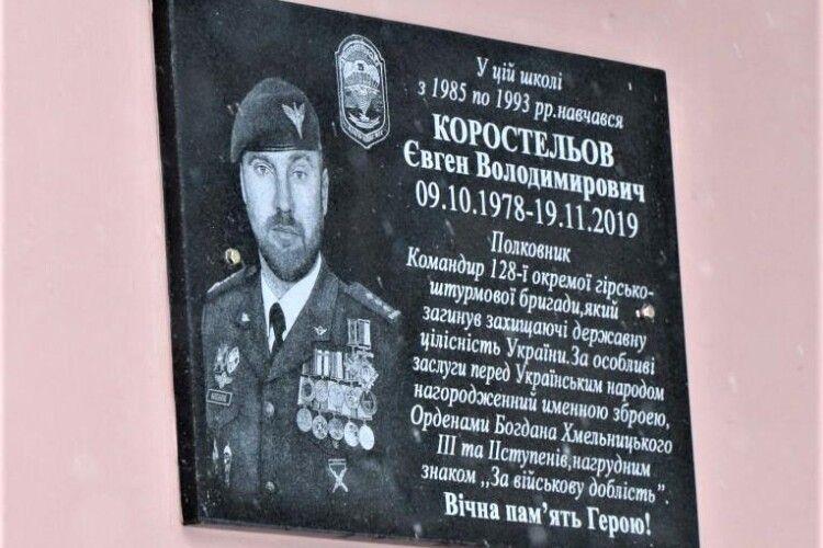На меморіальній дошці загиблому на Сході полковнику ЗСУ примудрилися зробити понад 10 помилок (Фото)