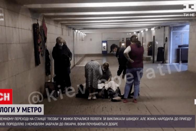 У Києві жінка народила на станції метро «Лісова»