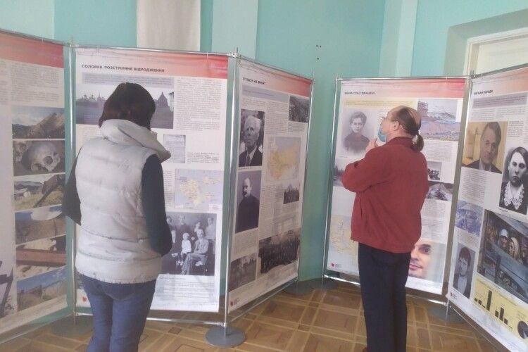 У Волинському музеї – виставка про ГУЛАГ, жертв радянського та путінського режимів