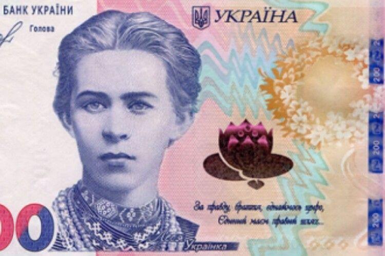 На новій 200-гривневій банкноті портрет Лесі Українки перемістили