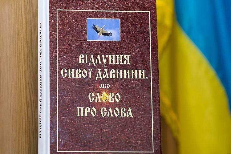 Село на Рівненщині має власний словник (фото)