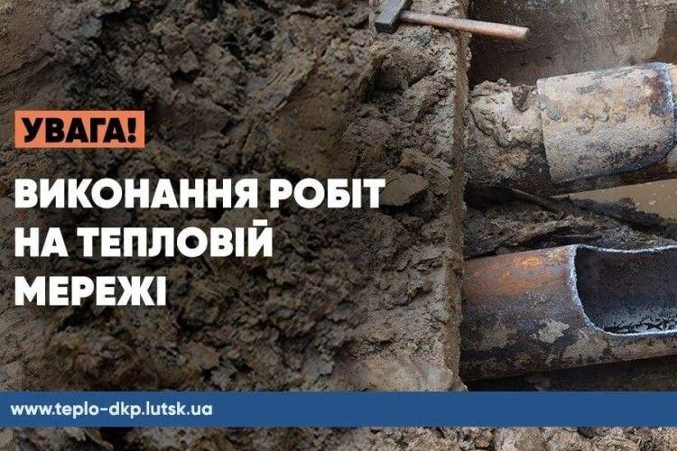 У Луцьку чотири будинки та дитсадок залишилися без гарячої води