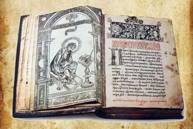 Любомльський музей презентує виставку стародруків