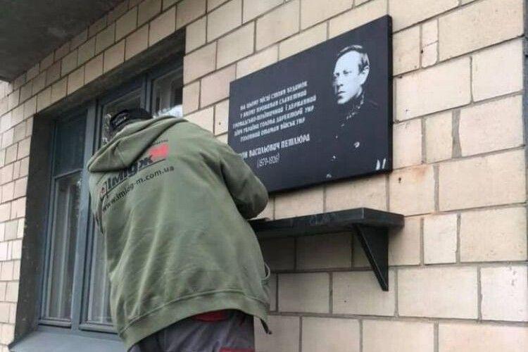 За кошти меценатів відновили побиті меморіальні дошки, зокрема і Симону Петлюрі