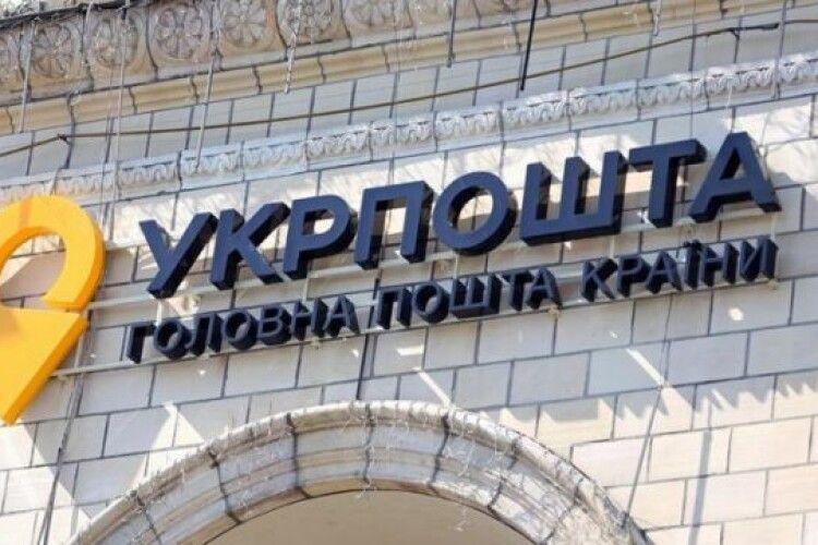 Депутати проголосували за розширення фінансових послуг «Укрпошти»