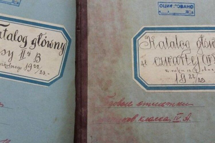 У Волинському архіві оцифрували документи єврейської гімназії