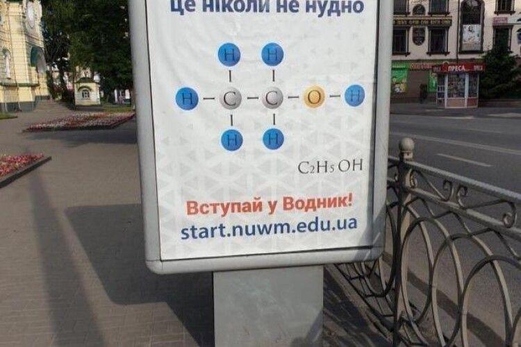 У Рівному Національний університет заманює абітурієнтів на навчання формулою спирту