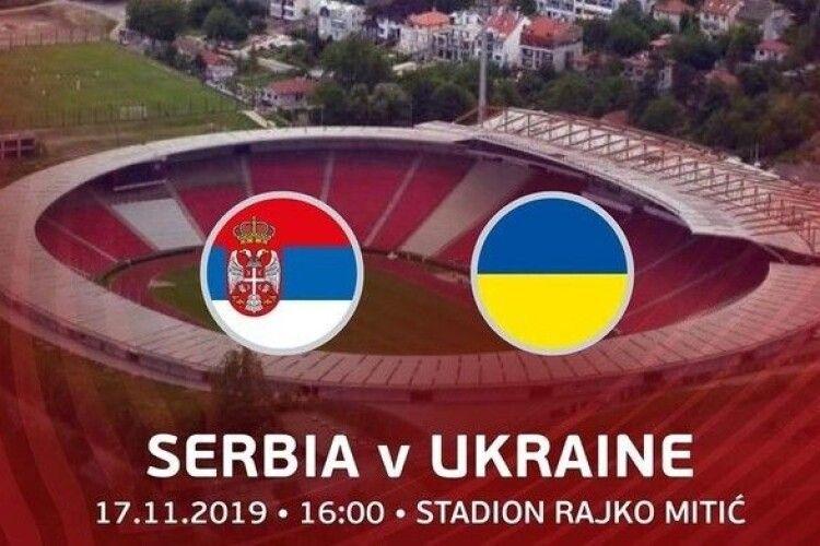 Збірна України на доданих хвилинах вириває нічию в поєдинку із сербами і завершує відбір до Євро-2020 без поразок (відео)