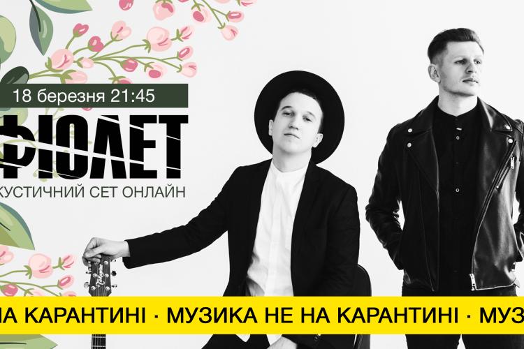 Музика не на карантині: як українські співаки проводили онлайн-концерти