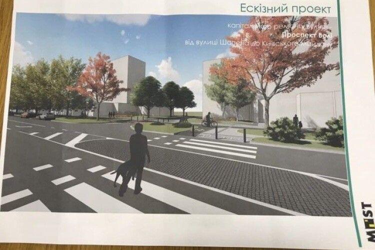 Як виглядатиме проспект Волі у Луцьку після ремонту (Фото)