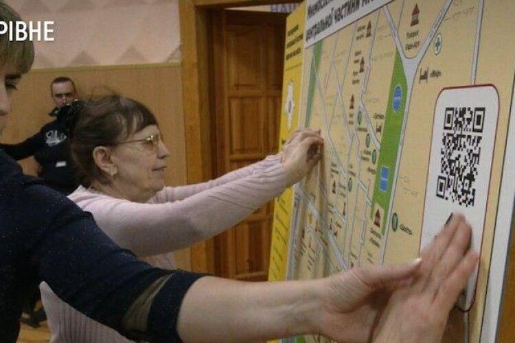 У Рівному презентували туристичну мапу міста для незрячих і слабозорих