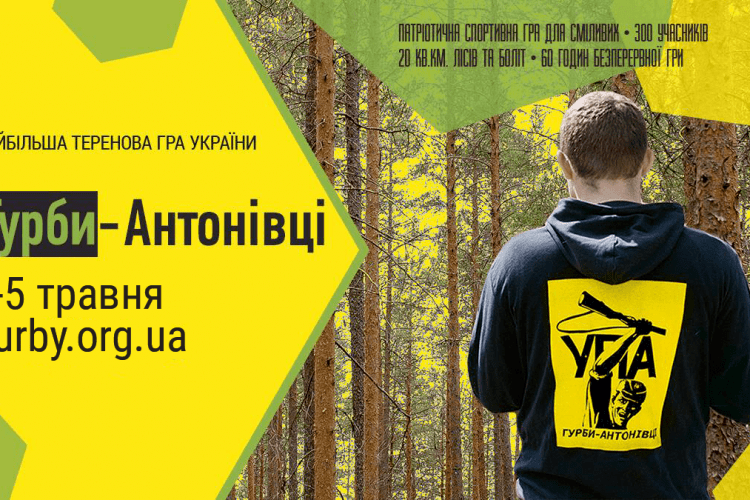 Теренова гра «Гурби-Антонівці» зібрала 350 молодих людей з усієї України