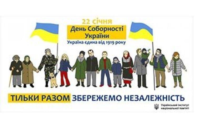 Як волиняни святкуватимуть День Соборності України