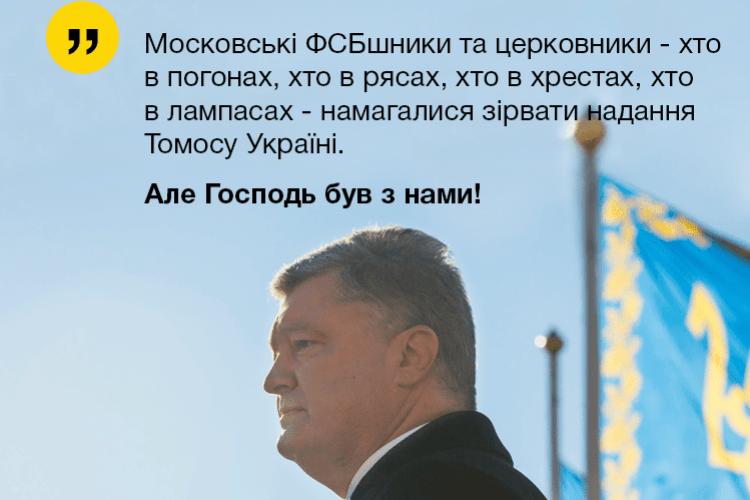Порошенко здобуває автокефаліюдля України