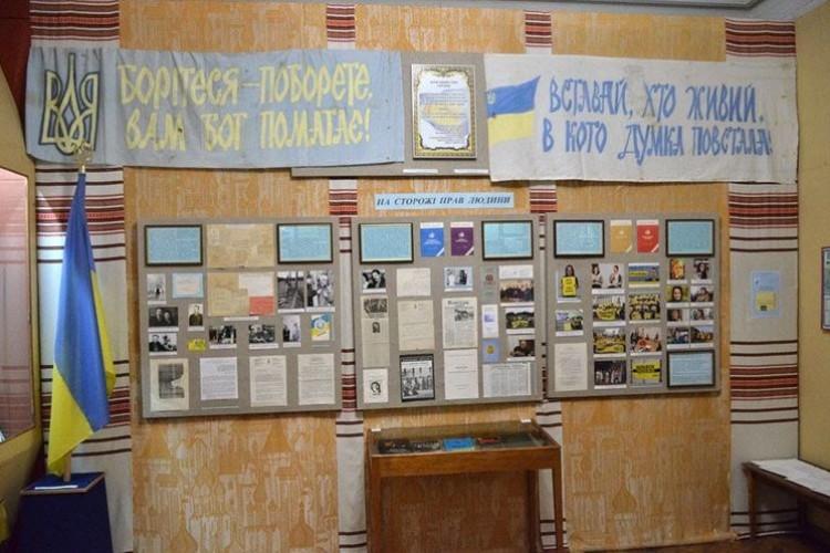 У Волинському краєзнавчому музеї відкрили виставку до Дня прав людини