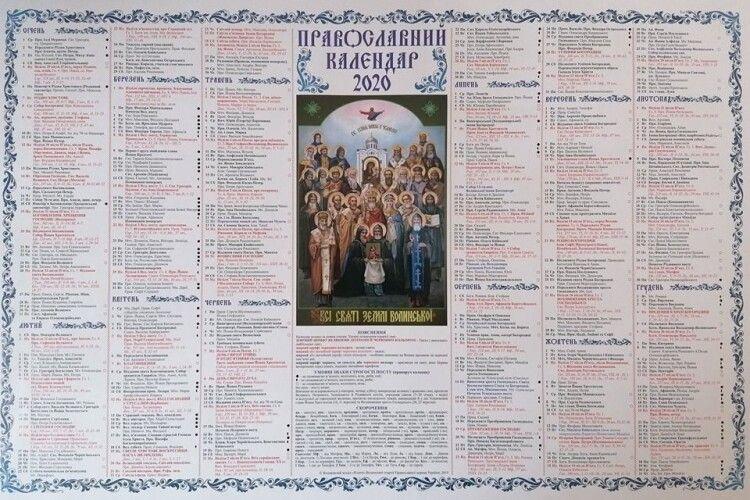 Волинська єпархія ПЦУ видала адаптований для волинян церковний календар на 2020 рік