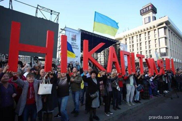 Багатотисячна колона учасників акції «Ні капітуляції» дісталася Майдану Незалежності, люди скандують «Зелю геть!» (відео)