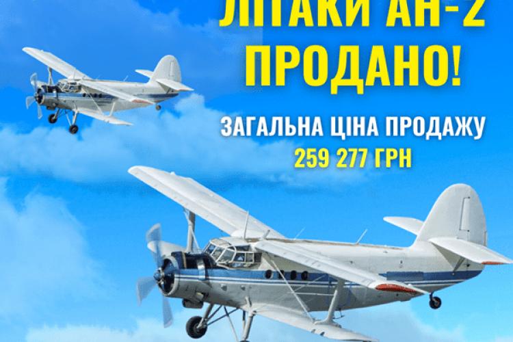 Засновник луцького аеропорту купив конфіскований літак Ан-2